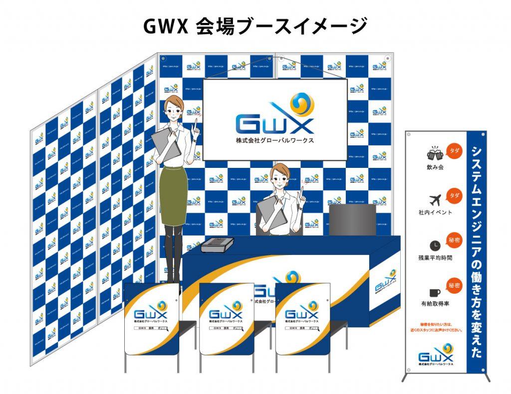 福岡合同説明会GWXブースイメージ