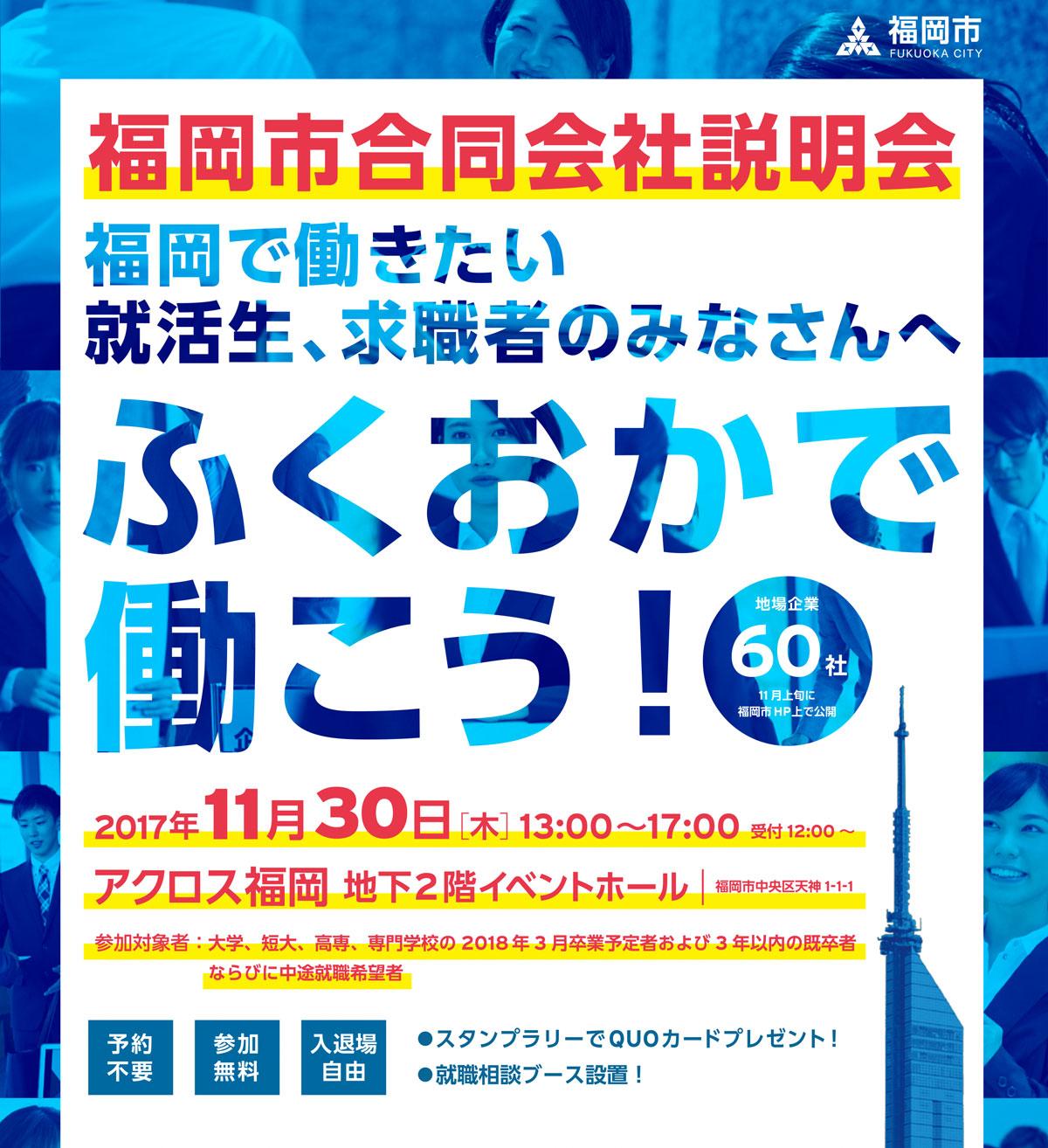 福岡企業合同説明会・GWX採用イベント