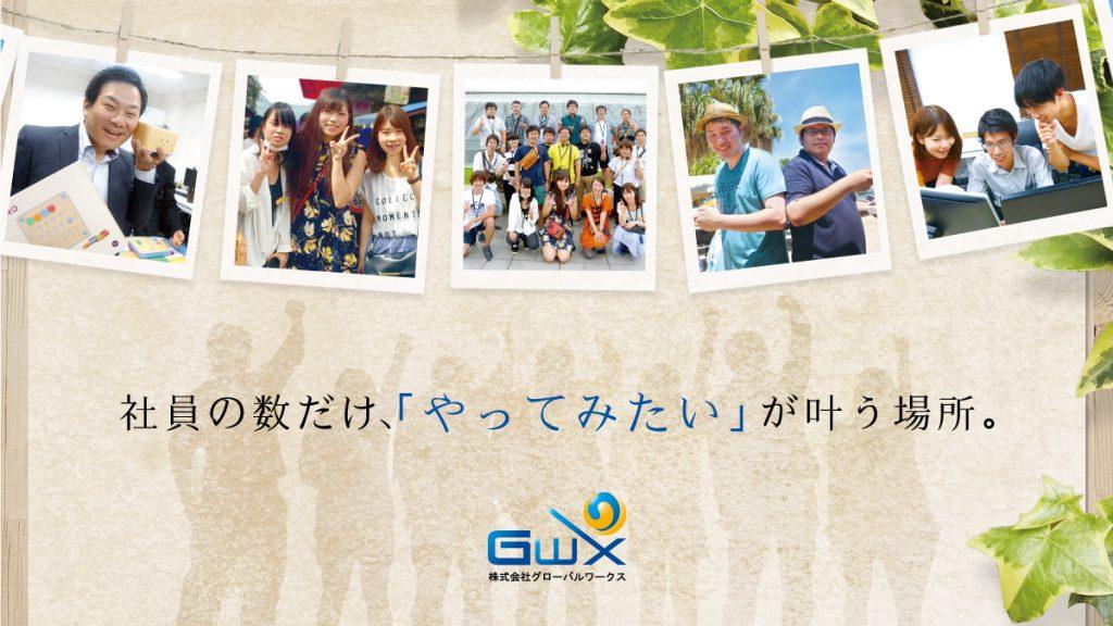 GWX採用-福岡SE・PG求人案内