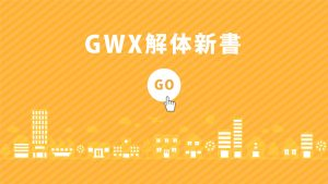 GWXシステムエンジニア・プログラマ達のアレコレ