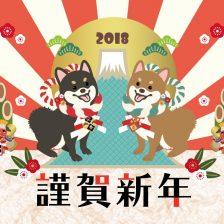 福岡SE・PGシステム開発グローバルワークス2018謹賀新年