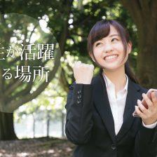 女性活躍推進法-福岡企業グローバルワークス