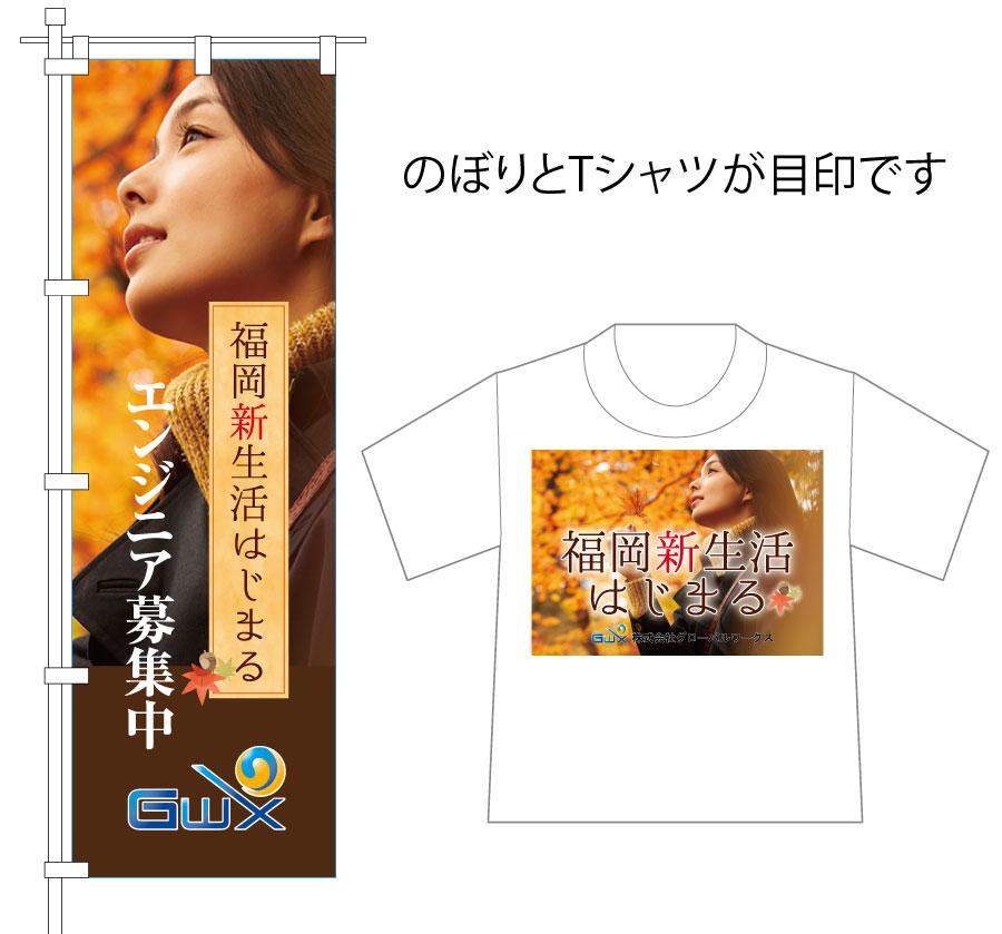 マウンテンバイク大会のぼりとTシャツ