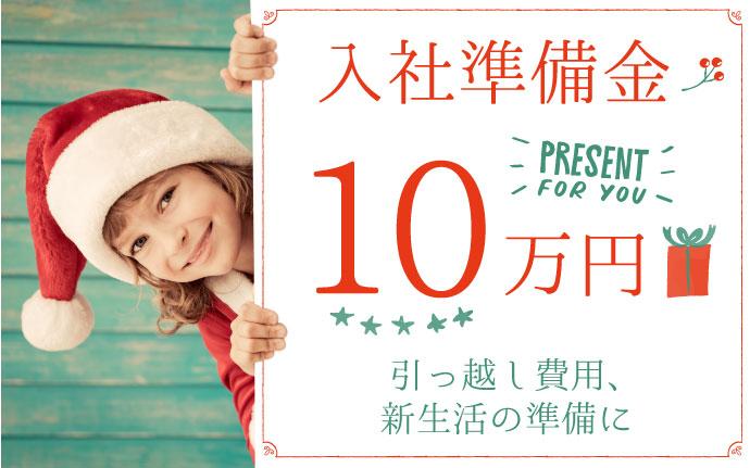 福岡SE求人入社祝い金