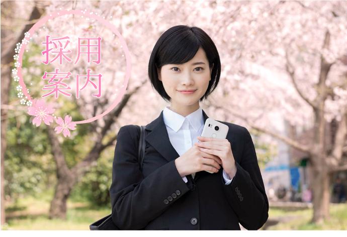 福岡4月新卒既卒未経験者採用