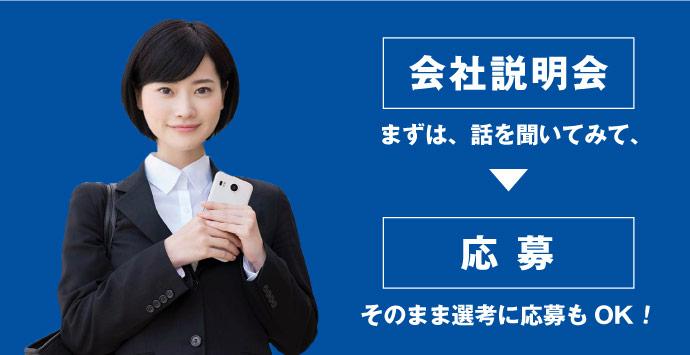 SE(システムエンジニア)未経験者用会社説明会【福岡】