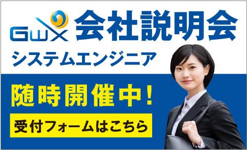福岡システム開発│会社説明会