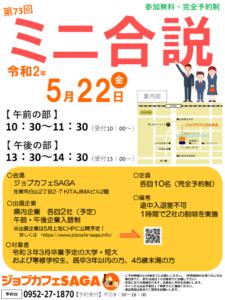 佐賀企業説明会(2020年)システムエンジニアア