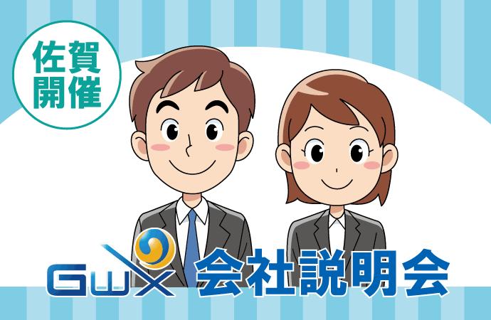 企業説明会(佐賀)