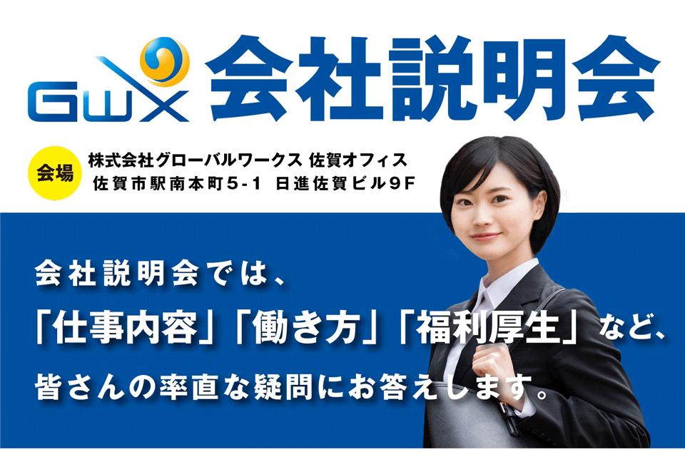 グローバルワークス会社説明佐賀オフィス