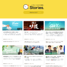 マイナビ転職の+Stories.(プラスト)をスタートしました。